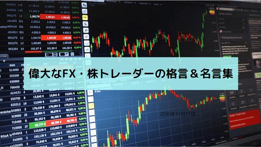 FX株の名言格言